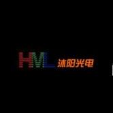 深圳市沐阳光电有限公司