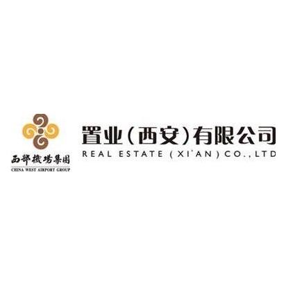 西部机场集团置业(西安)有限公司