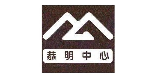 广州市恭明社会组织发展中心