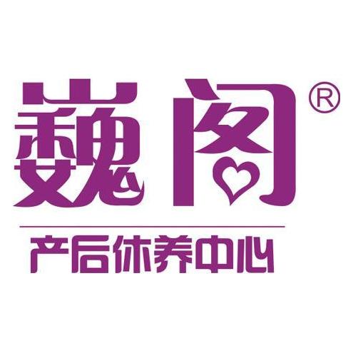 北京巍阁投资管理有限公司