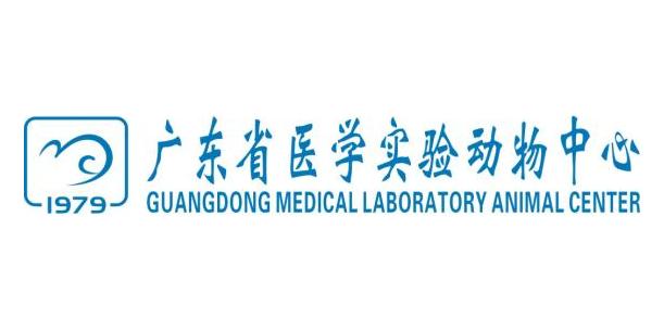 广东省医学实验动物中心