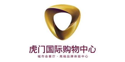 东莞市虎门国际购物中心有限公司