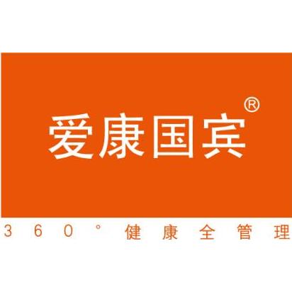 北京愛康國賓建外門診部有限公司