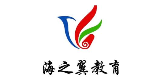 青岛海之翼教育咨询有限公司
