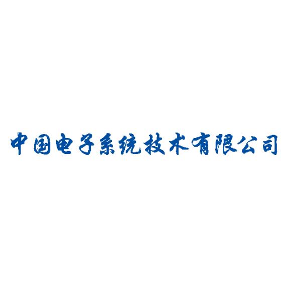 中国电子系统技术有限公司