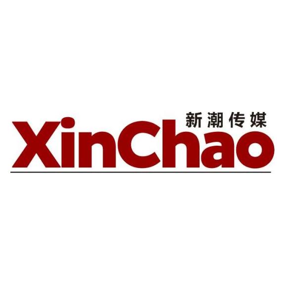 北京新潮文化传媒有限公司