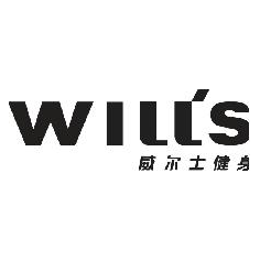 上海威尔士健身有限公司