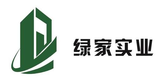 深圳市绿家实业有限公司