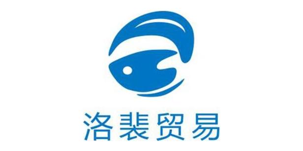 广州洛裴贸易有限公司