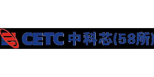 中科芯集成电路股份有限公司&中国电子科技集团公司第五十八研究所