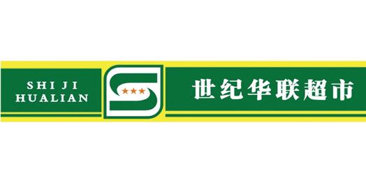 世纪华联购物中心