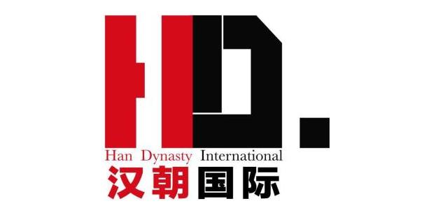 汉朝(北京)国际商务咨询有限公司