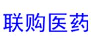 天津联购医药批发有限公司