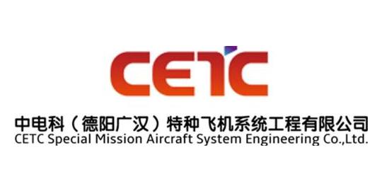 中电科特种飞机系统工程有限公司