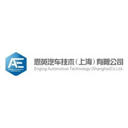 恩英汽车科技(上海)有限公司