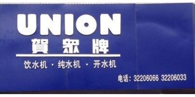 广州市贺裕饮水设备有限公司官方网站