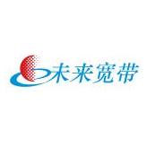 上海未来宽带技术有限公司
