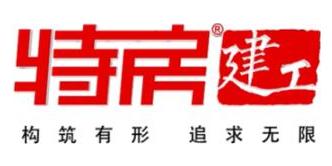厦门特房建设工程集团有限公司