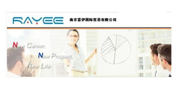 南京雷伊国际贸易有限公司