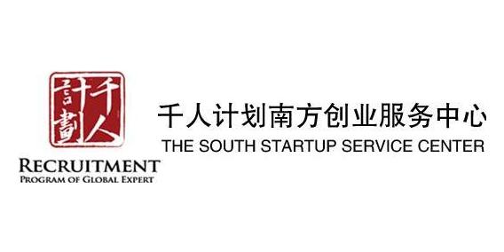 千人计划南方创业服务中心