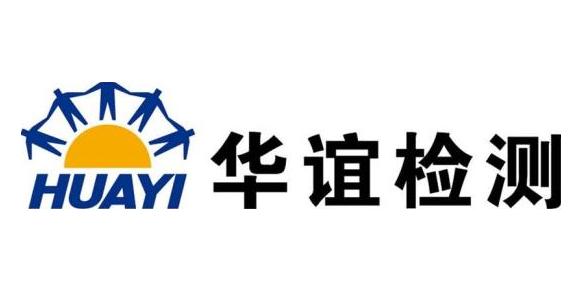 上海华谊检验检测技术有限公司