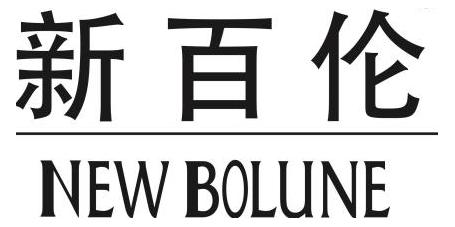 广州新百伦企业管理有限公司