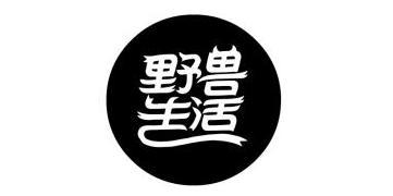野兽生活(北京)食品科技有限公司