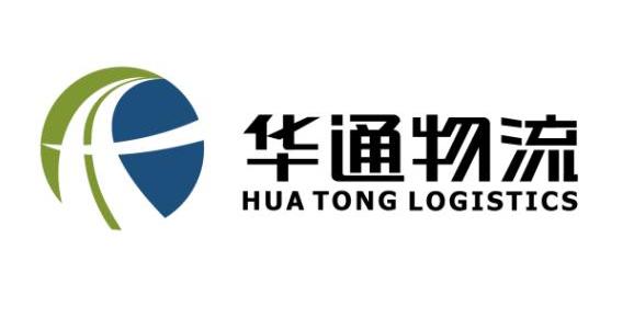辽宁华通物流有限公司第一分公司