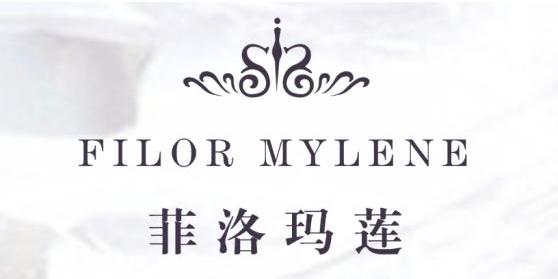 广州菲洛玛莲服饰有限公司