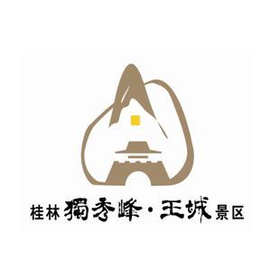 桂林升辉旅游景区投资管理有限责任公司