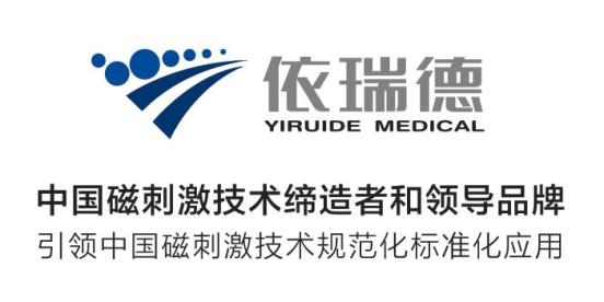 武汉依瑞德医疗设备新技术有限公司