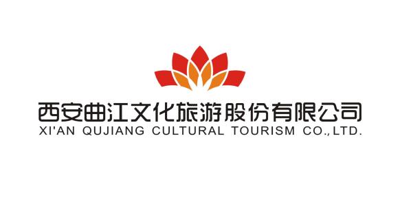 西安曲江文化旅游股份有限公司