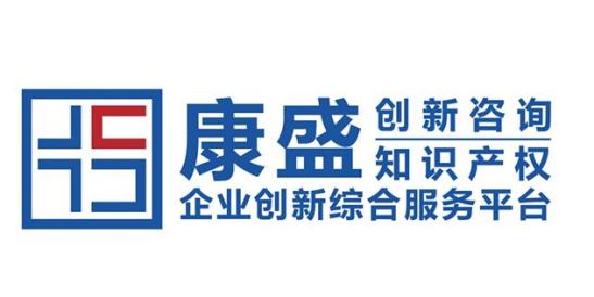 康盛蓉创(成都)知识产权运营有限公司