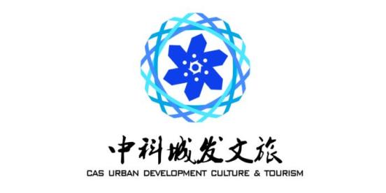 青岛中科城发文化旅游产业投资有限公司