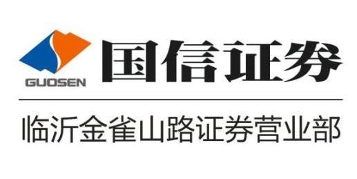 国信证券股份有限公司临沂金雀山路证券营业部