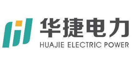天津市华捷电力工程有限公司