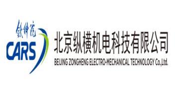 北京纵横机电科技有限公司