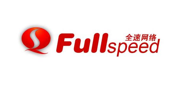 杭州全速网络技术有限公司