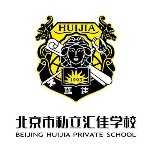 北京市私立汇佳学校