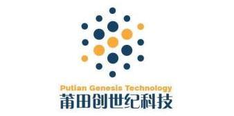 莆田创世纪科技有限公司