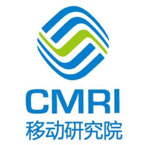 中国移动通信有限公司研究院