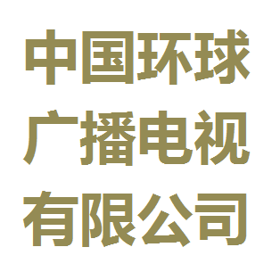 中国环球广播电视有限公司