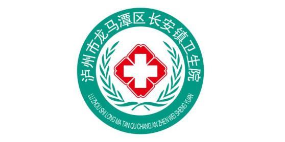 泸州市龙马潭区长安镇卫生院