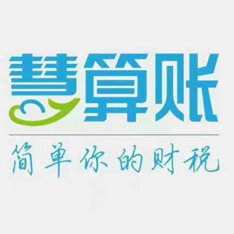 河南慧算账企业管理咨询有限公司