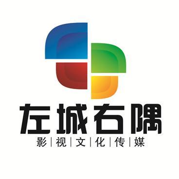 北京左城右隅影视文化传媒有限公司