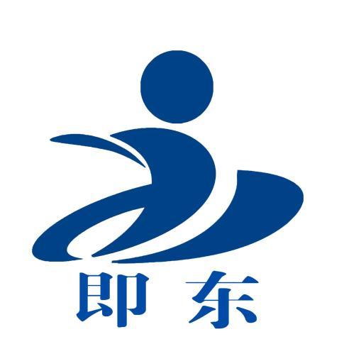 青岛即东汽车零部件有限公司