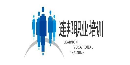 太原连邦培训学校