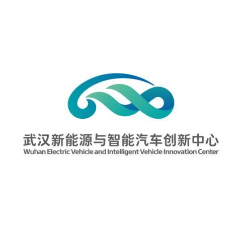 武汉新能源与智能汽车创新中心