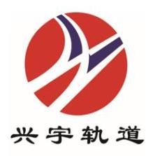 安徽兴宇轨道装备有限公司