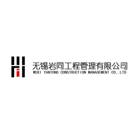 无锡岩同工程管理有限公司